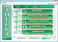 Фармзаказ Аптека, программа для аптек, автоматизация аптечного бизнеса