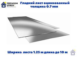 Гладкий лист оцинкований 1.25 м х 2,0 м 0.7 мм