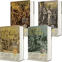Владыки Рима(комплект из 4 книг)Колин Маккалоу