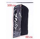 Кофр для одежды  60*100 см (черный), фото 2