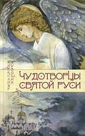 Чудотворцы   Святой   Руси   А. Худошин