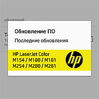 Отключение обновления прошивки в принтерах HP Color LaserJet M154 / M180 / M181 / M254 / M280 / M281 серий