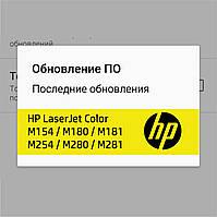 """HP випустила нову версію прошивки """"20201021"""" для Color LaserJet M154 / M180 / M181 / M254 / M280 / M281"""