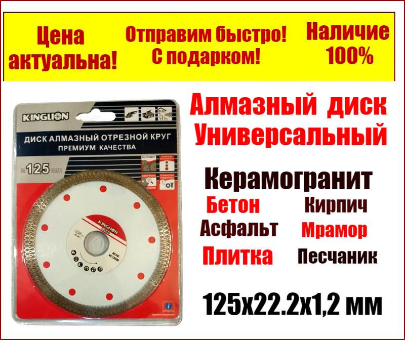 Алмазний відрізний диск універсальний Kinglion 125x22.2х1,2 мм