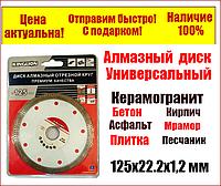 Алмазний відрізний диск універсальний Kinglion 125x22.2х1,2 мм, фото 1