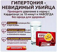 Препарат Кардитонус для нормализации, от давления, и гипертонии Recardio (РеКардио) Veropiren (Веропирен)