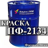 ПФ-2134 Эмаль для внутренних отделочных работ по дереву, штукатурке, загрунтованному металлу