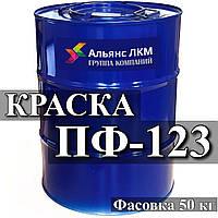 ПФ-123 Эмаль  для наружных работ по деревянным и металлическим поверхностям