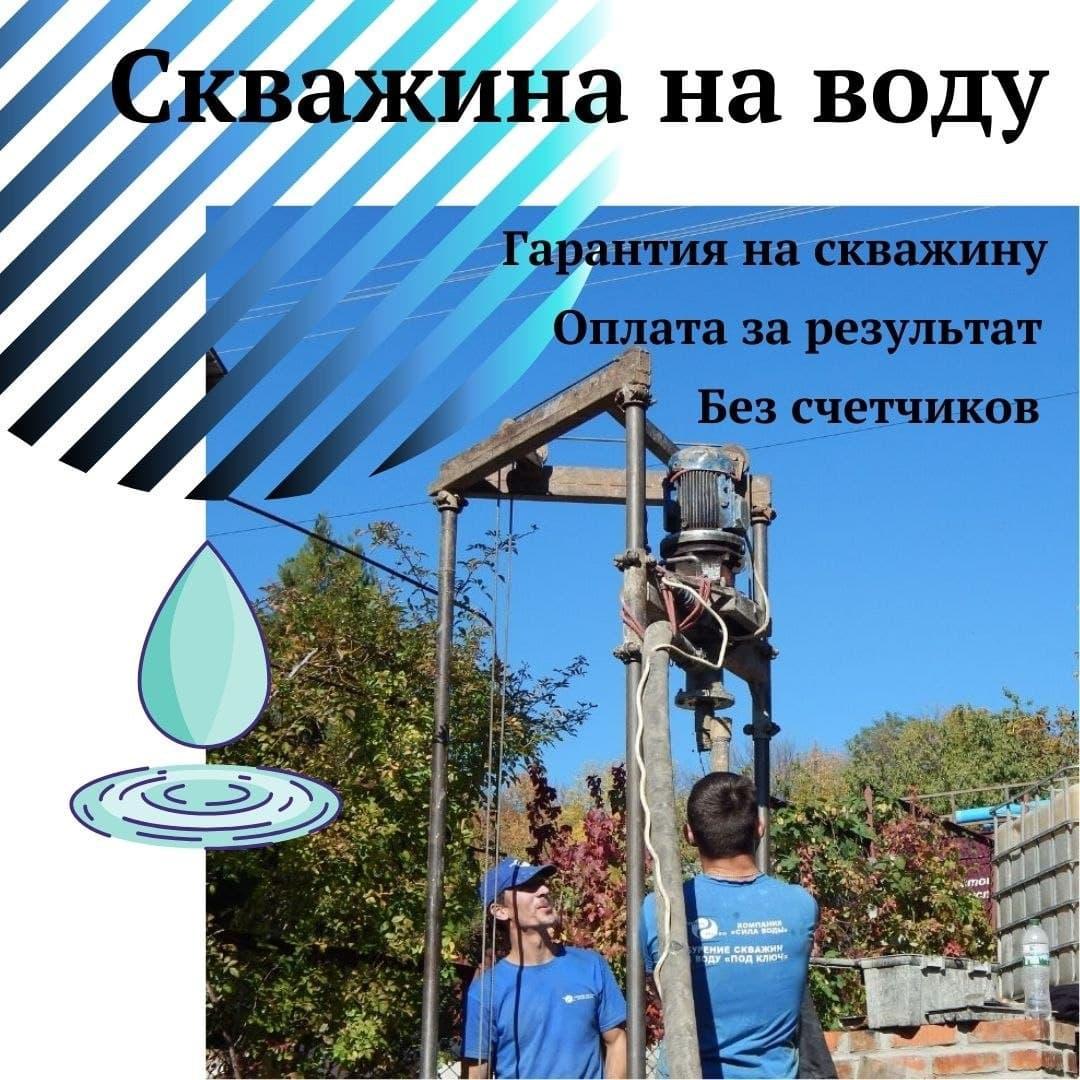 Буріння свердловин на воду в Харкові з Оплатою за результат