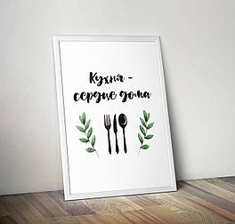 """Постер на кухню А4 """"Кухня - сердце дома"""""""