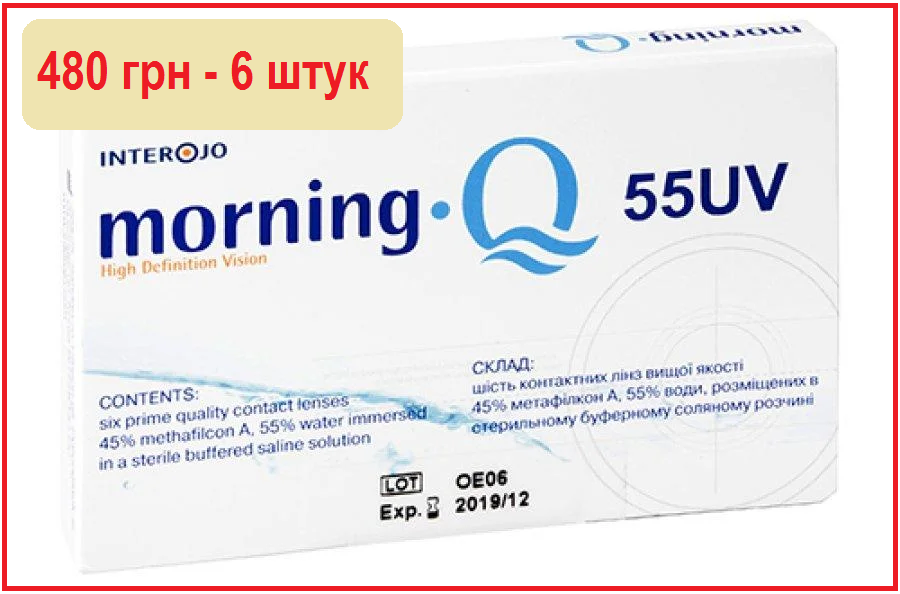 Контактные линзы Morning Q 55 UV на 1 месяц, 1 шт, Interojo