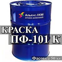 Эмаль ПФ-101К — окраска металла без предварительного полного удаления ржавчины и грунтования.