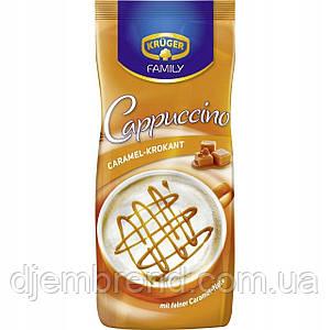 Капучино Карамельный, Kruger Family Cappuccino Caramel-Krokant, растворимый напиток, 500 гр