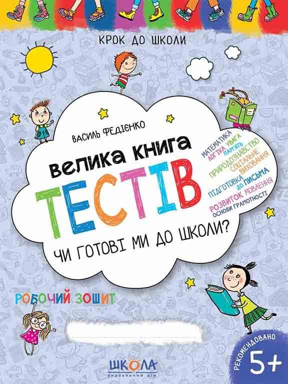 Чи готові ми до школи? Велика книга тестів. Крок до школи (5 - 7 років)