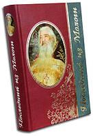 Последний из Мологи. Жизнеописание архимандрита Павла (Груздева), фото 1