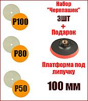 """Набор дисков алмазных шлифовальных """"Черепашка"""" 3 шт,100 мм Р100,P80,P50 ZIC"""