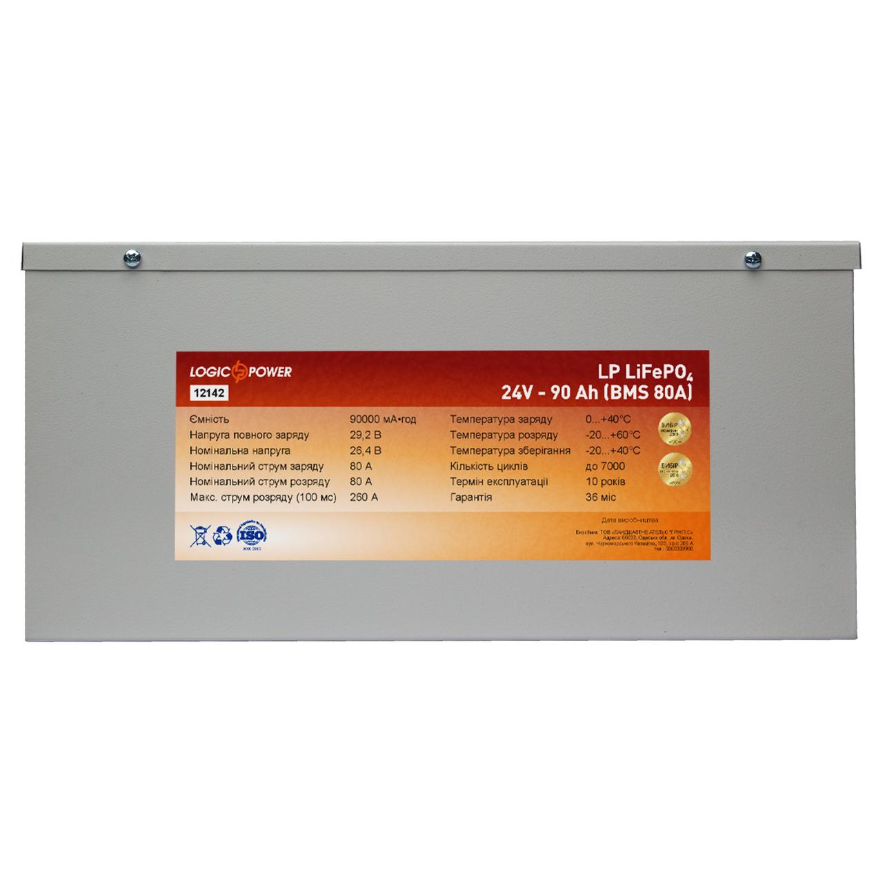 Аккумулятор LP LiFePO4 24 V - 90 Ah (BMS 80A) металл