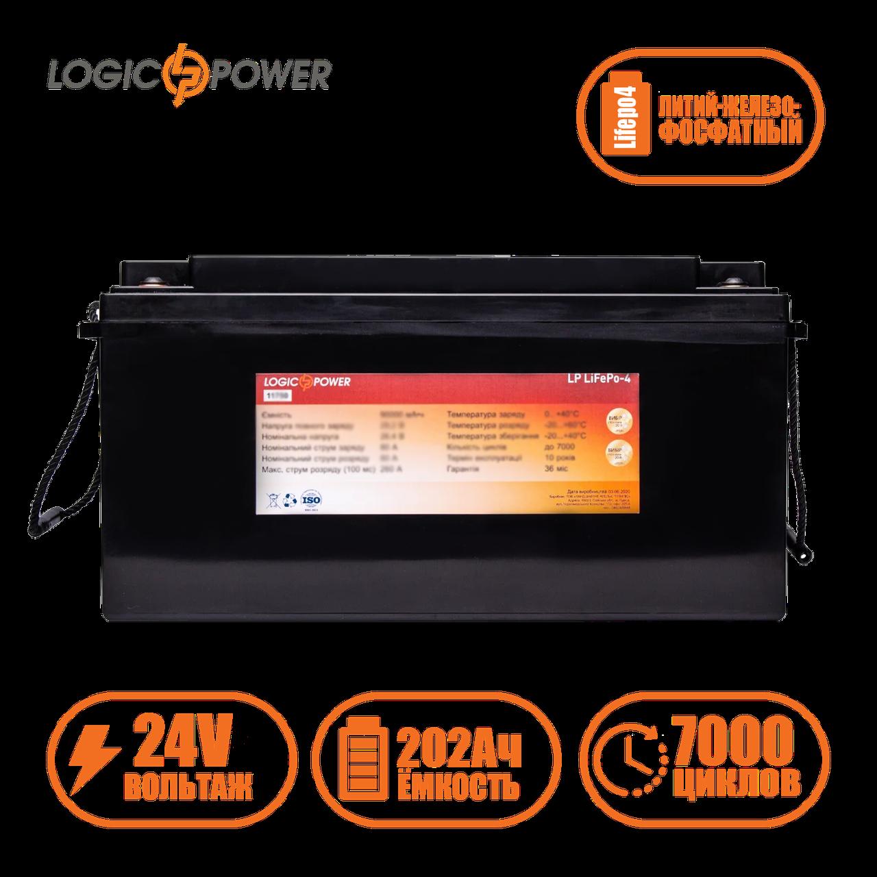 Аккумулятор LP LiFePo-4 24 V - 202 Ah (BMS 60A) пластик