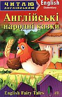 Англійські народні казки / English Fairy Tales