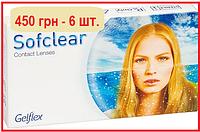 Контактные линзы/Контактні лінзи Sofclear на 1 месяц, (1 шт), Gelflex (Австралия)