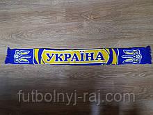 Шарф Украина