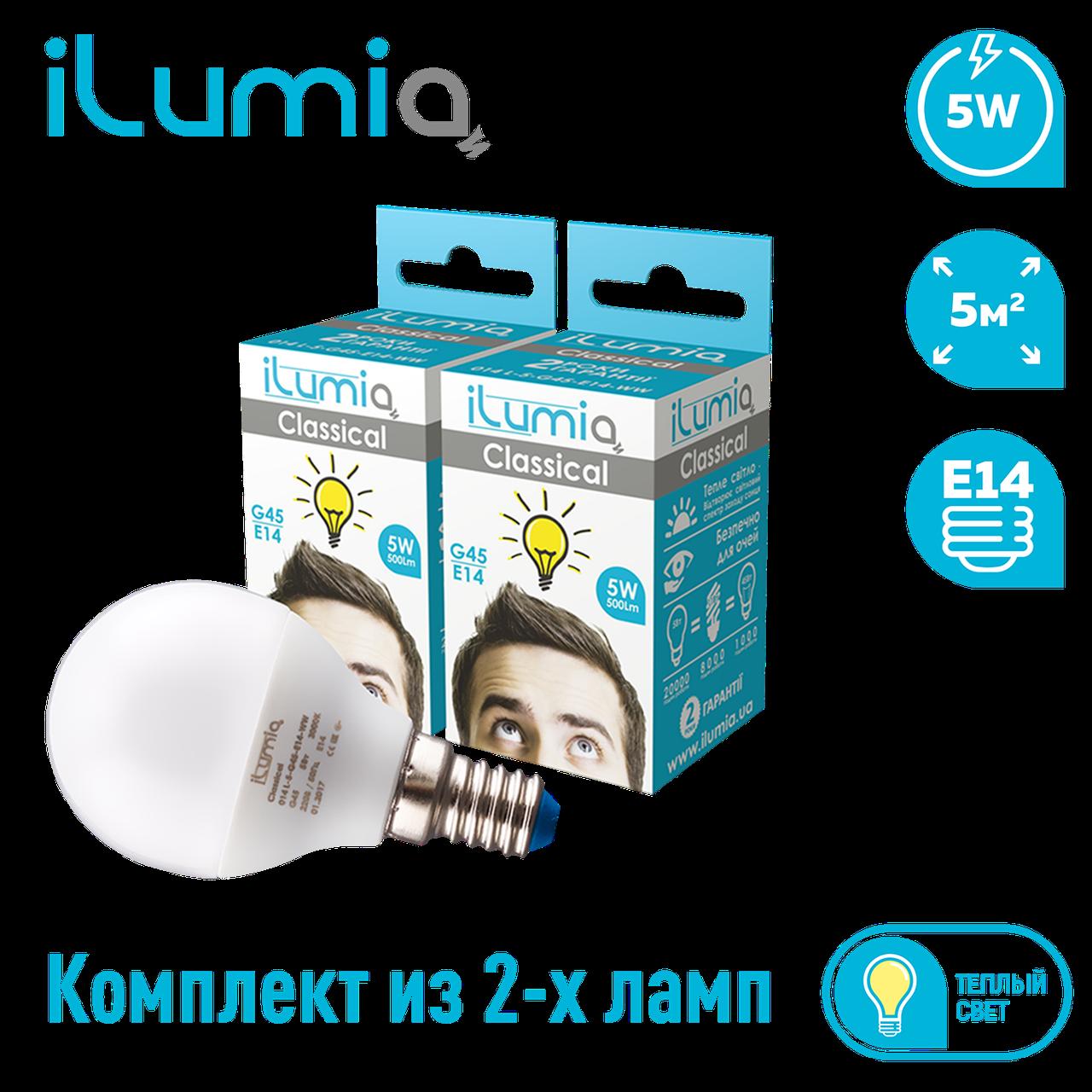 Набор LED ламп Ilumia 2шт 5W Е14 G45 теплый 500Lm (014)