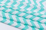 Ткань с мятным зигзагом № 45, плотность 135 г/м.кв., фото 4