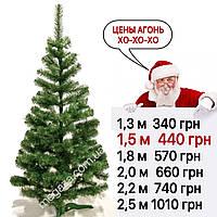 Новорічна ялинка штучна сосна з підставкою (ПВХ) різдвяна ялина 1.5