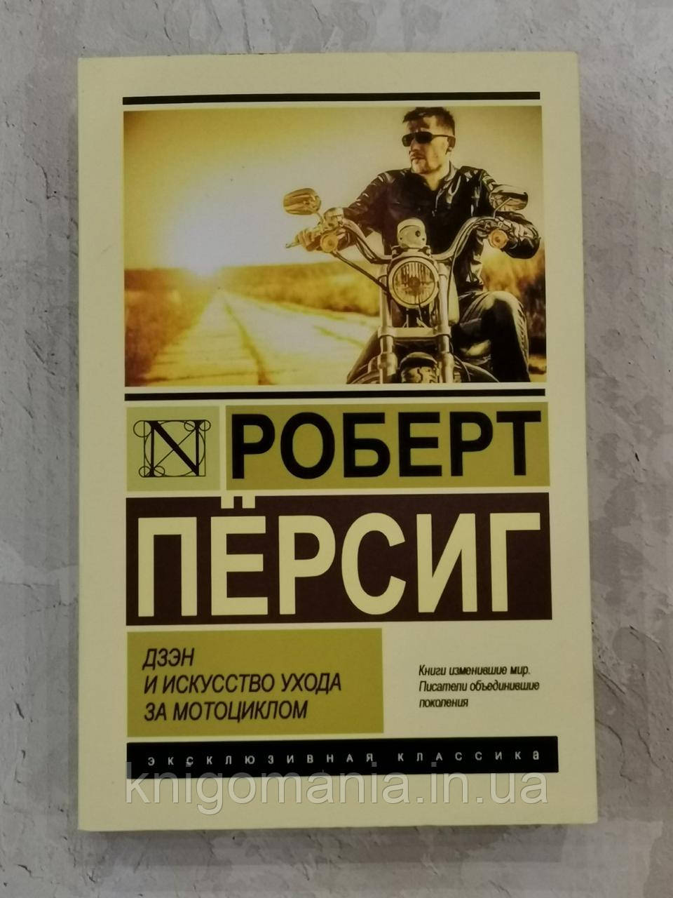 "Книга ""Дзэн и искусство ухода за мотоциклом""  Роберт Персинг"