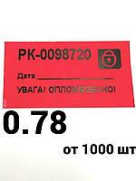 Пломбы наклейки 20х35 мм гарантийные наклейки