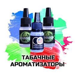 Тютюнові ароматизатори