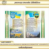 символика Украины код S42019