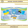 Символика Украины код S42023