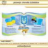Символіка України код S42023