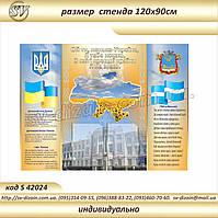 Символика Украины код S42024