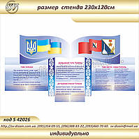Символика Украины код S42026