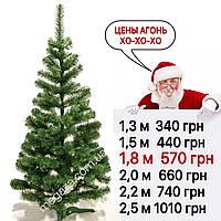 Новорічна ялинка штучна сосна з підставкою (ПВХ) різдвяна ялина 1.8