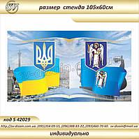 Символика Украины код S42029