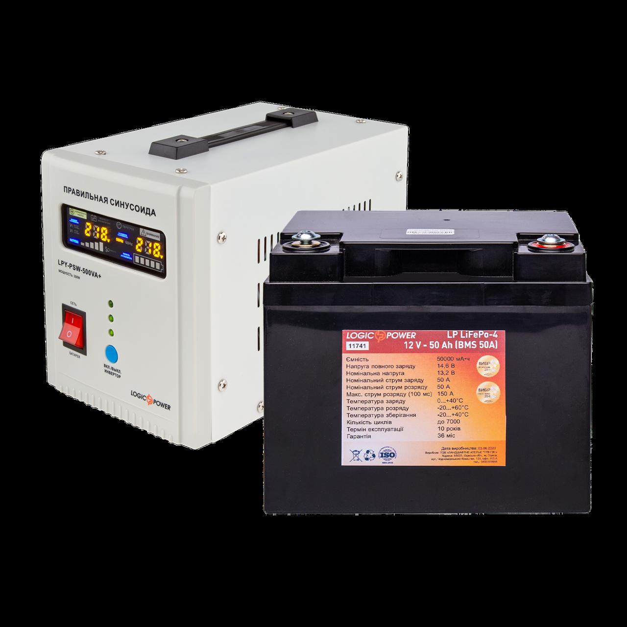 Комплект резервного питания для котла Logicpower 500 + литиевая (Lifepo4) батарея 750ватт
