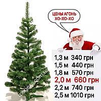 Новорічна ялинка штучна сосна з підставкою (ПВХ) різдвяна ялина 2