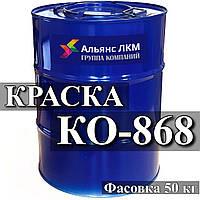 КО-868 Эмаль +600°С для защитной антикоррозионной окраски металлического оборудования