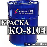 КО-8104 Эмаль для окраски металлических, бетонных, асбоцементных поверхностей, эксплуатируемых внутр