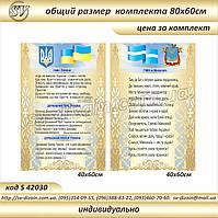 Символика Украины код S42030