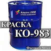 КО-983 Эмаль для покрытия бандажных колец роторов турбогенераторов и нанесения защитных покрытий