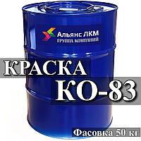 КО-83 Емаль призначається для фарбування металу, устаткування, деталей автомобілів
