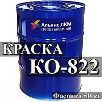 КО-822 Эмаль предназначена для окраски металла, в том числе покраски алюминия