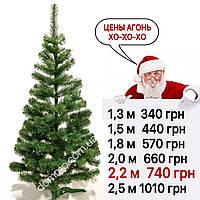 Новогодняя искусственная елка сосна с подставкой (ПВХ) рождественская ель 2.2