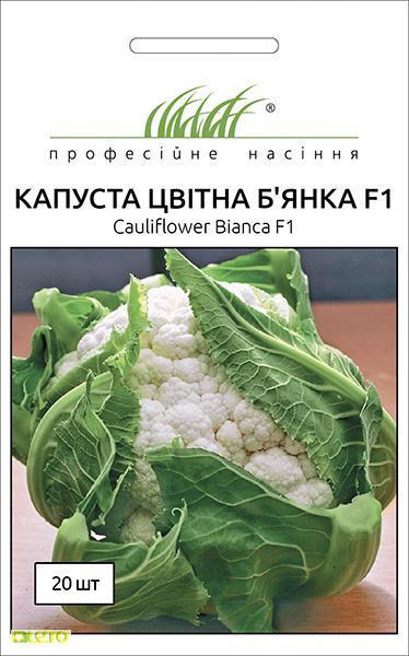 ТМ Професійне насіння Капуста цветная Бьянка F1 20шт