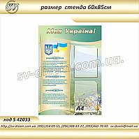 Символика Украины код S42033