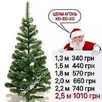 Новогодняя искусственная елка сосна с подставкой (ПВХ) рождественская ель 2.5